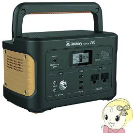 【あす楽】【在庫僅少】JVC Jackery ケンウッド ポータブル 電源 充電器 518Wh アウトドア 防災 コンセント BN-RB5-C【KK9N0D18P】