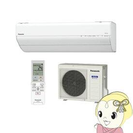 [予約]【単相200V】 CS-630DGX2-W パナソニック ルームエアコン20畳 Eolia(エオリア) GXシリーズ クリスタルホワイト【KK9N0D18P】