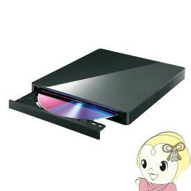 【あす楽】【在庫あり】DVDミレル アイ・オー・データ機器 スマートフォン・タブレット用 DVDプレーヤー +CDレコ ワイヤレス接続 DVRP-W8AI3【KK9N0D18P】