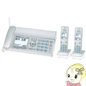 パナソニック デジタルコードレス普通紙ファクス(子機2台付き) おたっくす KX-PD315DW-S【KK9N0D18P】