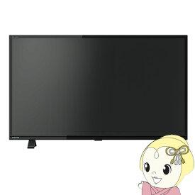 【あす楽】【在庫あり】東芝 液晶テレビ32V型 REGZA S24シリーズ 2チューナー 32S24【KK9N0D18P】