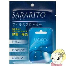 【在庫あり】レッドスパイス SARARITO - サラリト - ウイルスブロッカー RS-L1222【KK9N0D18P】