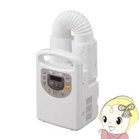 【あす楽】【在庫僅少】アイリスオーヤマ ふとん乾燥機 カラリエ パールホワイト KFK-C3-WP【KK9N0D18P】
