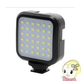 [予約]エツミ VLOG LEDライト36 充電式 VE-2258【KK9N0D18P】