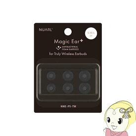 【在庫僅少】NUARL ヌアール 抗菌フォーム イヤーピース Magic Ear + for TWE S/M/L ×各1ペアセット NME-PS-TW【KK9N0D18P】