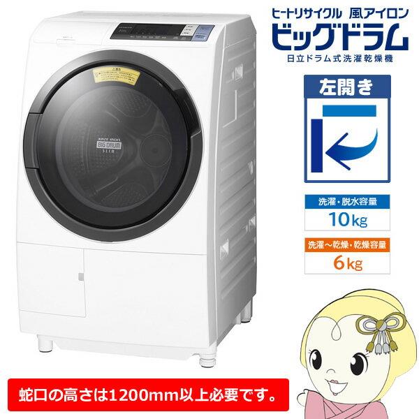 【設置込/左開き】BD-SG100BL-W 日立 ドラム式洗濯乾燥機10kg 乾燥6kg ビッグドラム ホワイト【smtb-k】【ky】【KK9N0D18P】