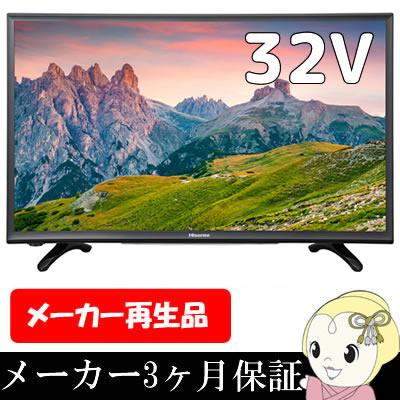【あす楽】【在庫限り】【メーカー再生品・3ヶ月保証】 ハイセンス 32V型 ハイビジョン液晶TV (外付けHDD録画対応) HJ32K3120【smtb-k】【ky】【KK9N0D18P】