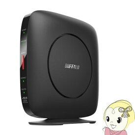 【在庫あり】バッファロー Wi-Fi 6 対応ルーター 無線LAN AirStation スタンダードモデル WSR-3200AX4S-BK【KK9N0D18P】