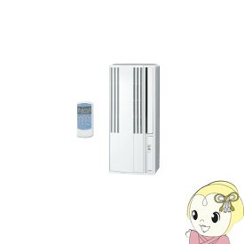 【在庫僅少】冷房専用 コロナ 窓用 ウインドエアコン Relala 4〜6畳 ノンドレン 窓に簡単取り付け 標準枠同梱 CW-1621-WS【KK9N0D18P】