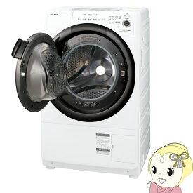 【7/25限定 最大5000円OFFクーポン発行】【在庫僅少】【設置込/左開き】 シャープ ES-S7F-WL ドラム式 洗濯乾燥機 洗濯7.0kg 乾燥3.5kg ホワイト系【KK9N0D18P】