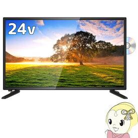 【あす楽】【在庫限り】A-Stage Grand-Line 24V型 DVD内蔵 地上デジタル ハイビジョン 液晶テレビ GL-24L02DV【KK9N0D18P】