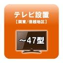 テレビ設置 〜47型 関東・信越地区 【smtb-k】【ky】【KK9N0D18P】