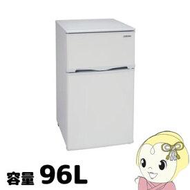 アビテラックス 2ドア冷蔵庫 96L ホワイト AR-100E【smtb-k】【ky】【KK9N0D18P】
