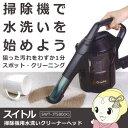 【在庫僅少】【キャッシュレス5%還元店】【掃除機に取り付けるだけで 水洗い掃除機に】 SWT-JT500-K switle(スイト…