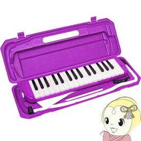 【あす楽】【在庫あり】P3001-32K-PP キョーリツコーポレーション 鍵盤ハーモニカ  メロディーピアノ【KK9N0D18P】