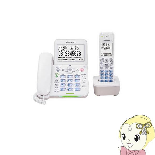 【在庫僅少】TF-SA75S-W パイオニア デジタルコードレス留守番電話機 (子機1台)【smtb-k】【ky】【KK9N0D18P】