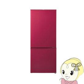 AQR-18H-R AQUA(アクア) 2ドア冷蔵庫184L ルージュ【smtb-k】【ky】【KK9N0D18P】