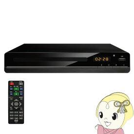 【あす楽】在庫あり 【キャッシュレス5%還元店】TH-DVD01 TOHOTAIYO 再生専用 据置DVDプレーヤー【KK9N0D18P】