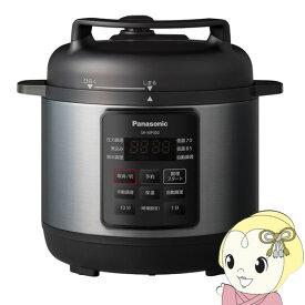 【あす楽】SR-MP300-K パナソニック 電気圧力なべ ブラック (レシピブック付属)【KK9N0D18P】