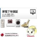 7年間延長保証 商品金額10500円 〜 50000円【KK9N0D18P】