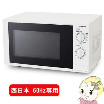 【西日本専用・60Hz】 JM17BGZ01 maxzen 17L 家庭用電子レンジ【smtb-k】【ky】【KK9N0D18P】