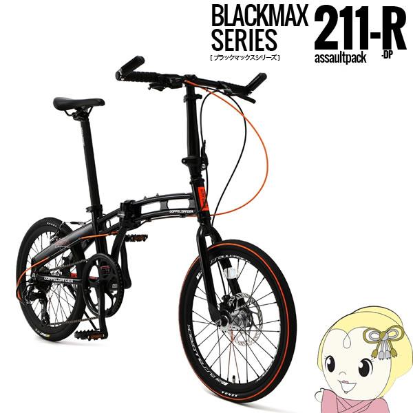 【メーカー直送】 211-R-DP ドッペルギャンガー Blackmax シリーズ 20インチ 折りたたみ自転車【smtb-k】【ky】【KK9N0D18P】