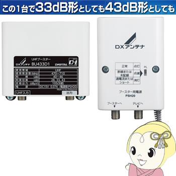 【在庫あり】BU433D1 DXアンテナ UHFブースター 33dB/43dB共用型 710MHz対応【KK9N0D18P】