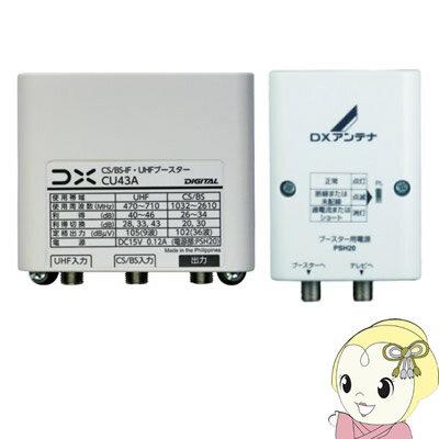 【あす楽】【在庫僅少】CU43A DXアンテナ BS/CS/UHF用ブースター 33dB/43dB共用形 屋外用(同等品 GCU433D1)【smtb-k】【ky】【KK9N0D18P】