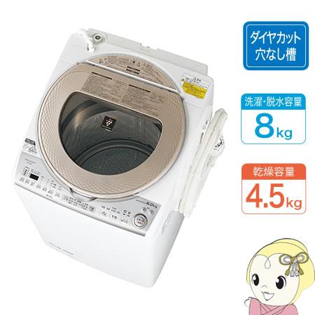 [予約]【京都はお得!】【設置込】ES-TX8B-N シャープ 全自動洗濯乾燥機 洗濯8kg乾燥4.5kg 穴なし槽 ゴールド系【smtb-k】【ky】【KK9N0D18P】