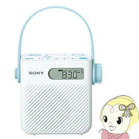 ICF-S80 ソニー FM・AMシャワーラジオ 電池式 防滴仕様【smtb-k】【ky】【KK9N0D18P】