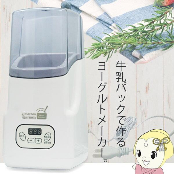 【あす楽】【在庫あり】JY01 maxzen ヨーグルトメーカー ホームプレミアム【KK9N0D18P】
