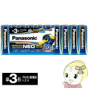 LR6NJ/20SW パナソニック エボルタNEO アルカリ乾電池 単3形 20本パック【KK9N0D18P】