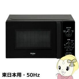 【東日本用・50Hz】JM-17H-50-K ハイアール 電子レンジ 17L ブラック【smtb-k】【ky】【KK9N0D18P】