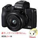 【キャッシュレス5%還元店】キヤノン ミラーレス 一眼カメラ EOS Kiss M EF-M15-45 IS STM レンズキット [ブラック]【KK9N0D18P】