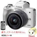 Canon キヤノン ミラーレスカメラ EOS Kiss M ダブルズームキット [ホワイト]【smtb-k】【ky】【KK9N0D18P】