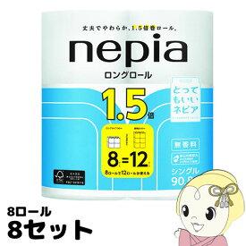 ネピア ネピアロングロール トイレットペーパー シングル (8ロール*8セット)【KK9N0D18P】