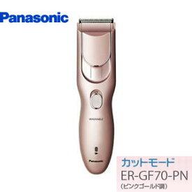 ER-GF70-PN パナソニック カットモード【smtb-k】【ky】【KK9N0D18P】