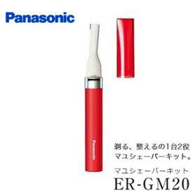 ER-GM20-R パナソニック マユシェーバーキット【KK9N0D18P】