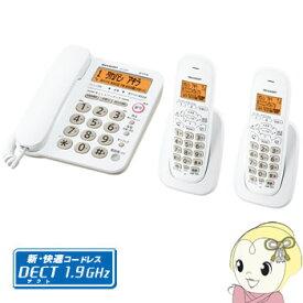 【あす楽】【在庫あり】JD-G32CW シャープ デジタルコードレス電話機 (子機2台、ホワイト系)【KK9N0D18P】