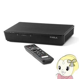 PIX-SMB400 PIXELA(ピクセラ) 4Kスマートチューナー【smtb-k】【ky】【KK9N0D18P】