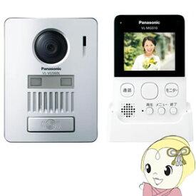 【あす楽】【在庫あり】VL-SGD10L パナソニック ワイヤレステレビドアホン【KK9N0D18P】