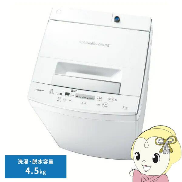 AW-45M7-W 東芝 全自動洗濯機4.5kg ステンレス槽 ピュアホワイト【smtb-k】【ky】【KK9N0D18P】
