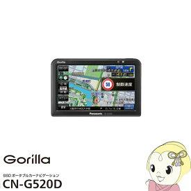 【あす楽】在庫あり 【2018年モデル】CN-G520D パナソニック 5V型 ワイドVGA 16GB SSDポータブルカーナビゲーション GORILLA【smtb-k】【ky】【KK9N0D18P】