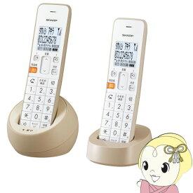 【11/1限定 エントリーで全品最大P5倍】[予約]JD-S08CW-C シャープ デジタルコードレス電話機 子機2台 ベージュ系【KK9N0D18P】