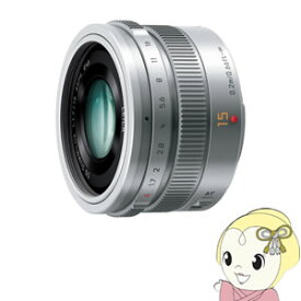 パナソニック マイクロフォーサーズシステム用交換レンズ LEICA DG SUMMILUX 15mm/F1.7 ASPH. H-X015-S [シルバー]【smtb-k】【ky】【KK9N0D18P】