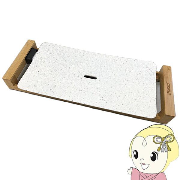 【あす楽】【在庫あり】103033 プリンセス ホットプレート テーブルグリル・ストーン (Table Grill Stone) ホワイト【smtb-k】【ky】【KK9N0D18P】