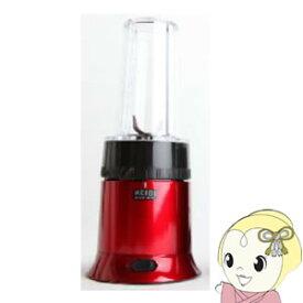 ジューサーミキサー Glossy Red 山本電気 パワーミックス MB-BL22R【smtb-k】【ky】【KK9N0D18P】