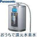 【在庫僅少】TK-HS90 パナソニック 還元水素水 生成器【smtb-k】【ky】【KK9N0D18P】