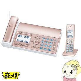 【キャッシュレス5%還元】KX-PD515DL-N パナソニック デジタルコードレス普通紙ファクス (子機1台付き)【KK9N0D18P】