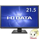 【在庫あり】【キャッシュレス5%還元】液晶モニタ 21.5インチ ワイド フルHD アイ・オー・データ LCD-MF224EDB 広視…